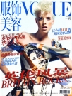 Agyness Deyn - Vogue China